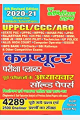 COMPUTER (2020-21 UPPCL CCC & ARO): 2020-21 UPPCL CCC AND ARO (20191208 Book 545) (Hindi Edition) Kindle Edition