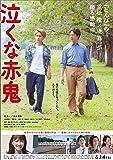 【Amazon.co.jp限定】泣くな赤鬼 (非売品プレス付) [Blu-ray]