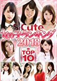 S-Cute 女の子ランキング2018 TOP10 S-Cute [DVD]