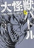 大怪獣バトル ウルトラアドベンチャー 下 (単行本コミックス)