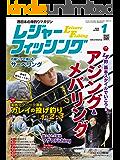 レジャーフィッシング 2016年 1月号 [雑誌]