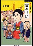 新版 女興行師 吉本せい ──浪花演藝史譚 (ちくま文庫)