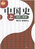 概説中国史〈上〉古代‐中世