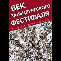 Век Зальцбургского фестиваля (Russian Edition)