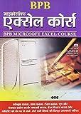 BPB Microsoft Excel Course