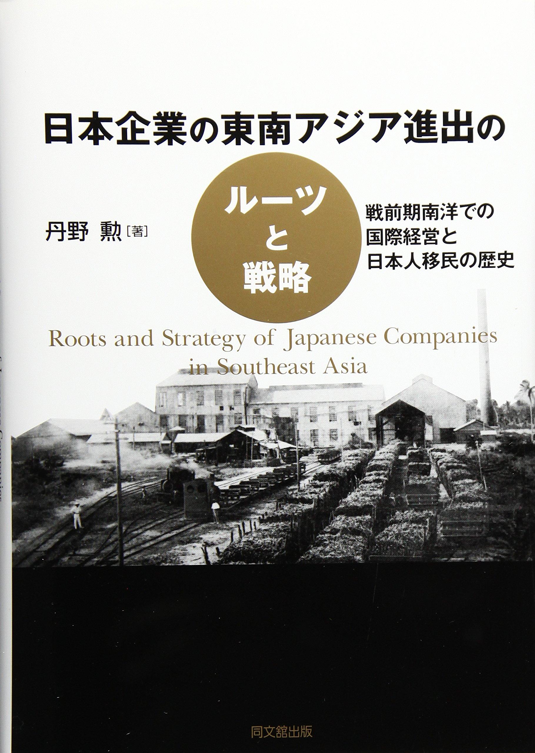 丹野勲(神奈川大学)著『日本企業の東南アジア進出のルーツと戦略-戦前期南洋での国際経営と日本人移民の歴史-』