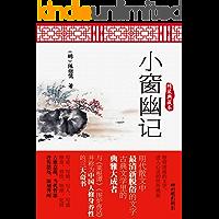 小窗幽记(与《菜根谭》、《围炉夜话》并称为中国人修身养性的三大奇书!) (博采经典)