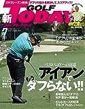 GOLF TODAY 2017年7月号 No.541 (ゴルフトゥデイ)