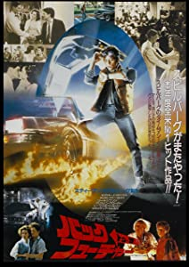 Movie Studio Release 20 X 28 Back To The Future 1985 Japanese Poster