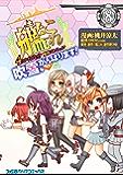 艦隊これくしょん -艦これ- 4コマコミック 吹雪、がんばります!(8) (ファミ通クリアコミックス)