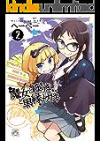 魔女とほうきと黒縁メガネ: 2 (4コマKINGSぱれっとコミックス)