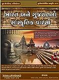 Bharat ane Gujarat no sanskrutik varso