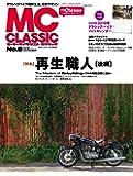 MC CLASSIC(モーターサイクリストクラシック)No.8
