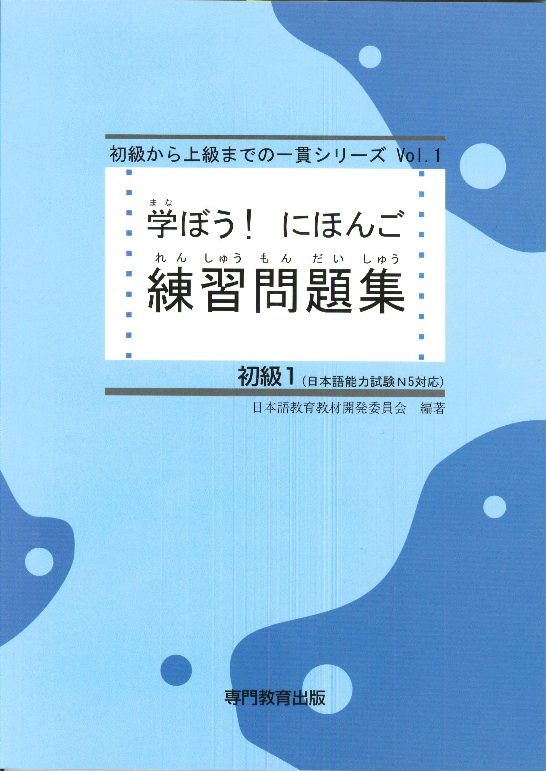 大家 的 日本 語 改訂 版 pdf 上/