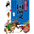 一生必读的中国十大名著·三国演义(青少年版)