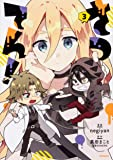 さつてん! 3 (MFコミックス ジーンシリーズ)