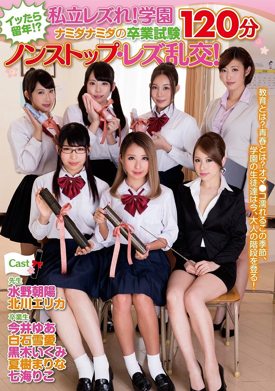 Lesbian downloads Japanese dvd