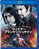 ヴィクター・フランケンシュタイン [Blu-ray]
