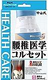 中山式 腰椎医学 コルセット 標準タイプ Sサイズ 腰回り 60~80cm
