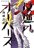 反逆のオーバーズ 1 (ビームコミックス)