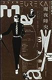 ユリイカ2019年3月臨時増刊号 総特集☆魔夜峰央――『ラシャーヌ!』『パタリロ!』『翔んで埼玉』…怪奇・耽美・ギャグ
