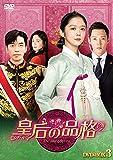 [DVD]皇后の品格 DVD-BOX3
