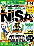 【完全ガイドシリーズ271】NISA完全ガイド (100%ムックシリーズ)