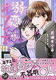 溺恋オフィス~年下上司に求愛されてます~ (乙女ドルチェ・コミックス タ 2-3)