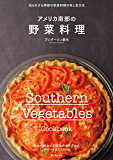 アメリカ南部の野菜料理:知られざる南部の家庭料理の味と食文化