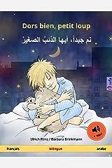 Dors bien, petit loup – نم جيداً، أيها الذئبُ الصغيرْ (français – arabe): Livre bilingue pour enfants, avec livre audio (Sefa albums illustrés en deux langues) (French Edition) Kindle Edition