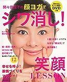 DVDつき 間々田佳子の顔ヨガでシワ消し!  笑顔LESSON (主婦の友生活シリーズ)