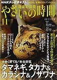 NHK 趣味の園芸 やさいの時間 2014年 11月号 [雑誌]