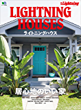 別冊Lightning Vol.172 ライトニングハウス[雑誌]