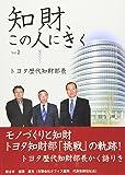 知財、この人にきく〈Vol.2〉トヨタ歴代知財部長