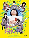 女の子よ死体と踊れ [DVD]