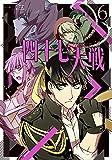 四十七大戦 (6) (アース・スターコミックス)