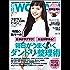 日経ウーマン 2016年 6月号 [雑誌]