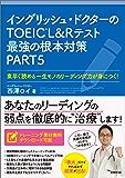 イングリッシュ・ドクターのTOEIC®L&Rテスト最強の根本対策PART5