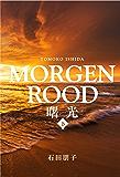 海洋小説『曙光』 MORGENROOD (下)