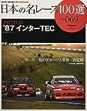 日本の名レース100選 volume 069 '87インターTEC (SAN-EI MOOK AUTO SPORT Archives)
