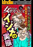 女たちのサスペンス vol.15 イジメの実態 (家庭サスペンス)