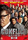 CONFLICT 〜最大の抗争〜 第六章 [DVD]