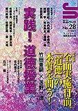 授業づくりネットワークNo.28―実践! 道徳授業 (授業づくりネットワーク No. 28)