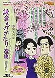 鎌倉ものがたり・選集 春陽炎の章 (アクションコミックス(COINSアクションオリジナル))
