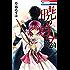 暁のヨナ 24 (花とゆめコミックス)