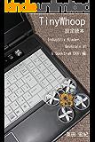 Tiny Whoop 設定読本 Inductrix Blade + BeeBrain & Spektrum DX6i 編 R/C ノウハウブックス