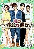 [DVD]私の残念な彼氏 DVD-BOX2