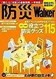 防災Walker (角川SSCムック)