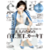 eclat (エクラ) 2018年7月号 [雑誌]