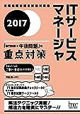 2017 ITサービスマネージャ「専門知識+午後問題」の重点対策 (専門分野シリーズ)